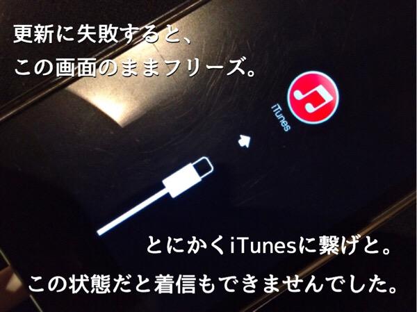 iPhoneの症状