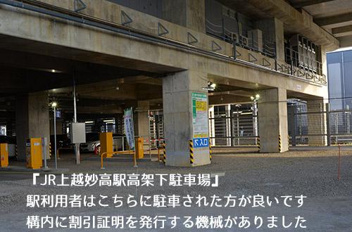 高架下駐車場
