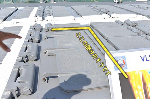 垂直発射装置のクレーン部分