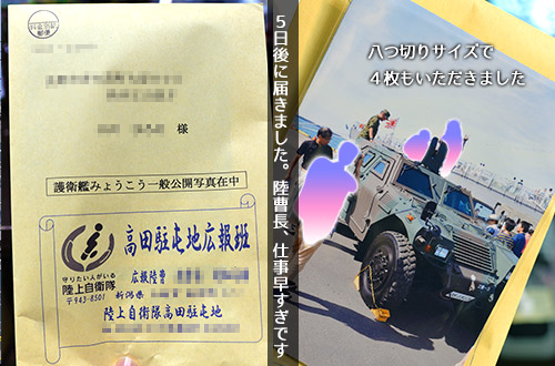 高田駐屯地からの記念写真