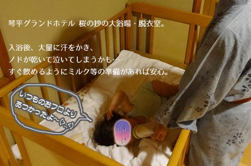 琴平グランドホテル 桜の抄 大浴場の脱衣場にあるベビーベット