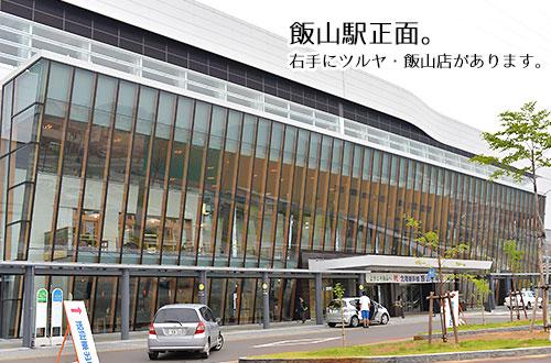 飯山駅の正面