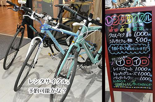 飯山駅のレンタサイクル