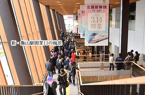 飯山駅の開業当時