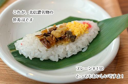 飯山駅のパノラマテラスの笹寿司