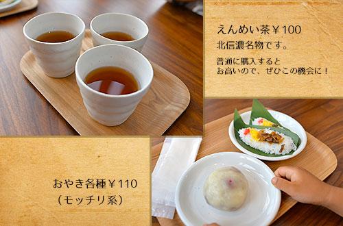 飯山駅のパノラマテラスのえんめい茶とおやき