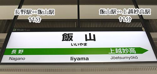 飯山駅の駅名標