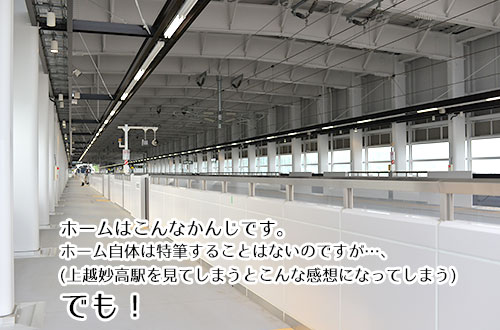 飯山駅のホームの雰囲気
