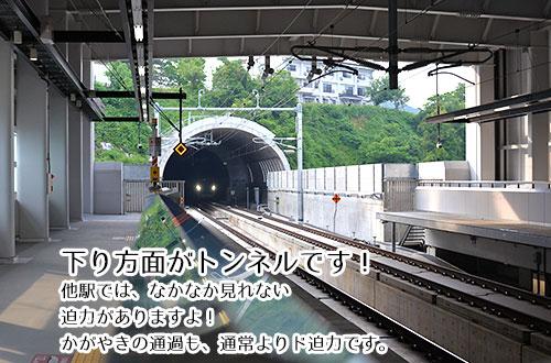 飯山駅のトンネル