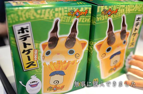 妖怪ウォッチポテトケース【 コマじろう2箱】