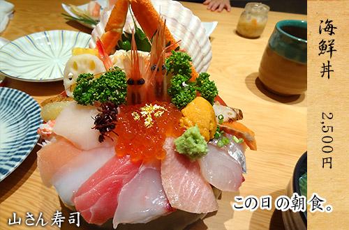 近江町市場の山さん寿司 本店 海鮮丼!