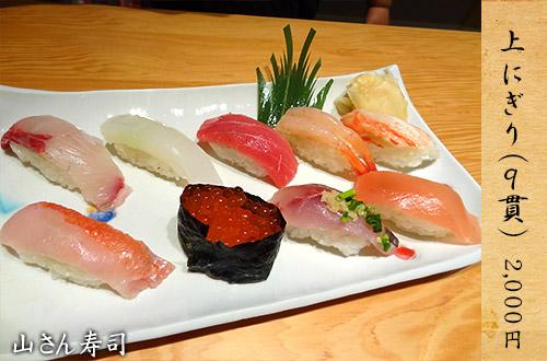 近江町市場の山さん寿司 本店