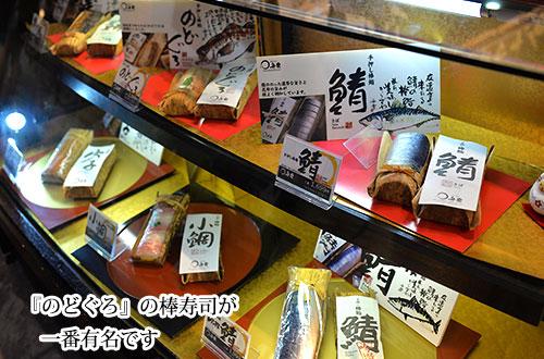近江町市場の手押し棒寿司 舟楽のショーケース