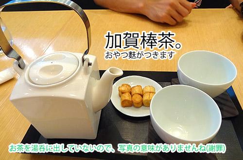 不室屋カフェの加賀棒茶