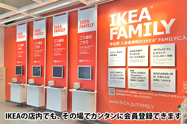 IKEAファミリー入会案内場所