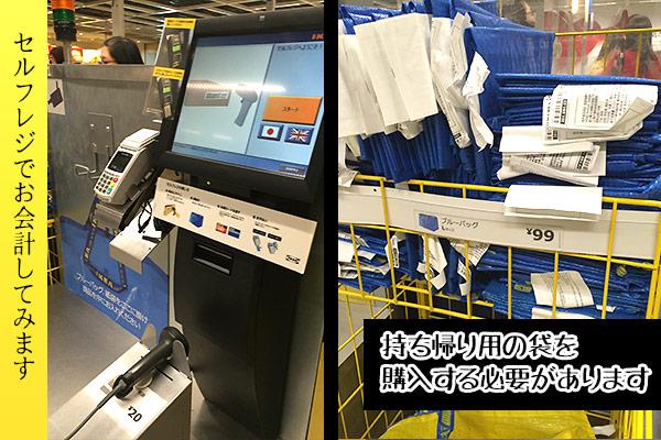 IKEAセルフレジ①
