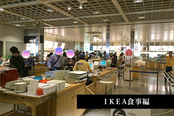 IKEA食堂