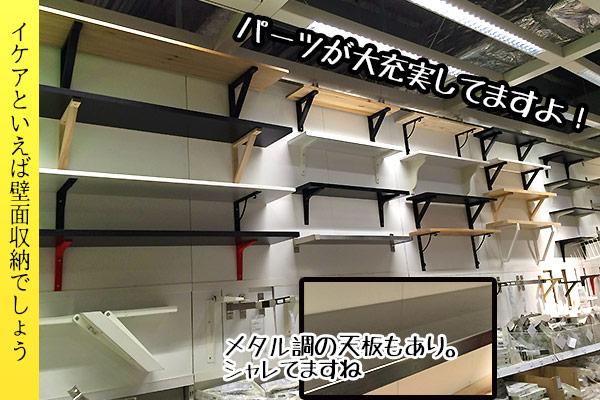 IKEAといえば壁面収納台