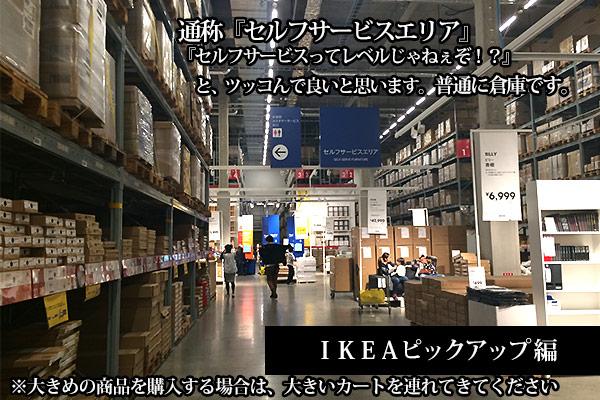 IKEAセルフサービスエリア