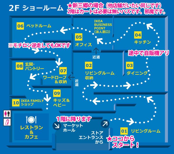 IKEA案内図-2階ショールーム