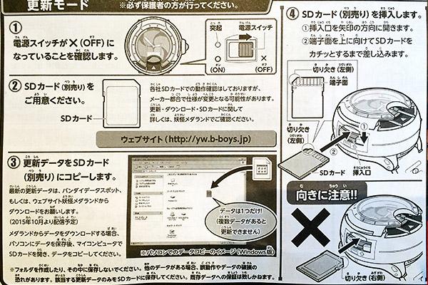 DX妖怪ウォッチU プロトタイプ☆更新方法説明書01