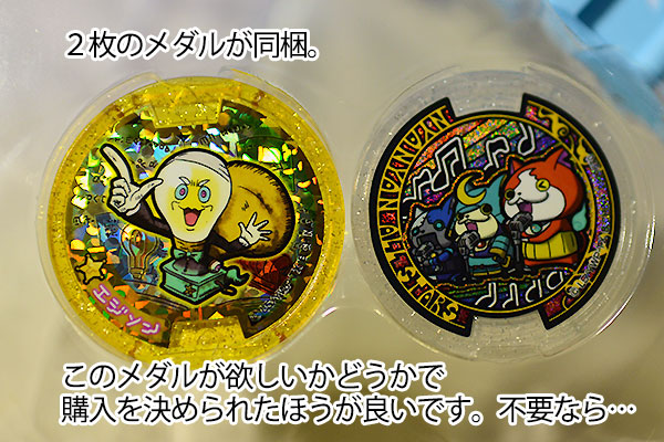 妖怪ウォッチ DX妖怪ウォッチU 進化キット★付属メダル