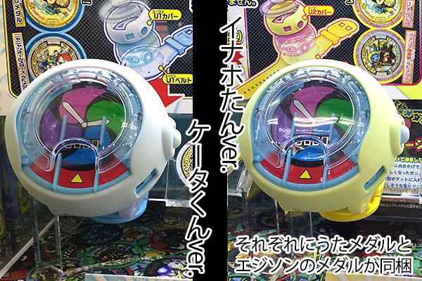 妖怪ウォッチ DX妖怪ウォッチU 進化キット★ケータ・イナホ