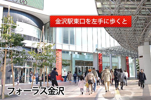 もりもり寿し 金沢駅前店 フォーラス外観