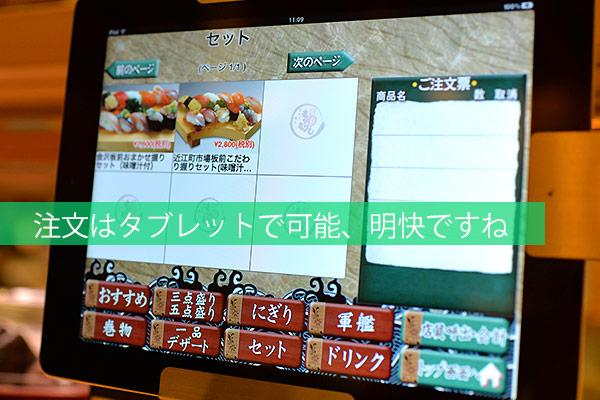 もりもり寿し 金沢駅前店 タブレット注文