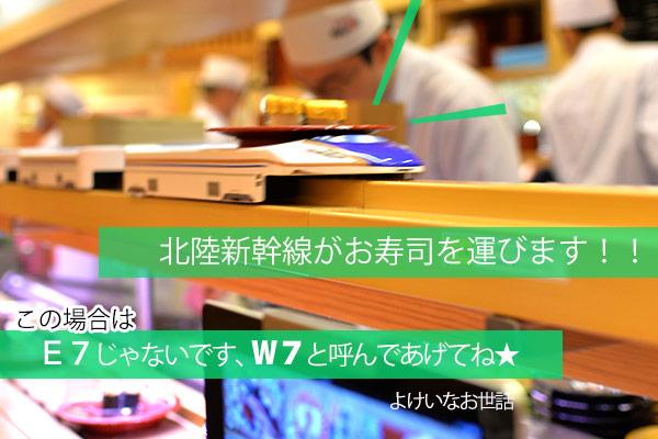 もりもり寿し 金沢駅前店 W7がくるよ