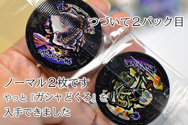 妖怪メダル 2パック目はノーマル2枚