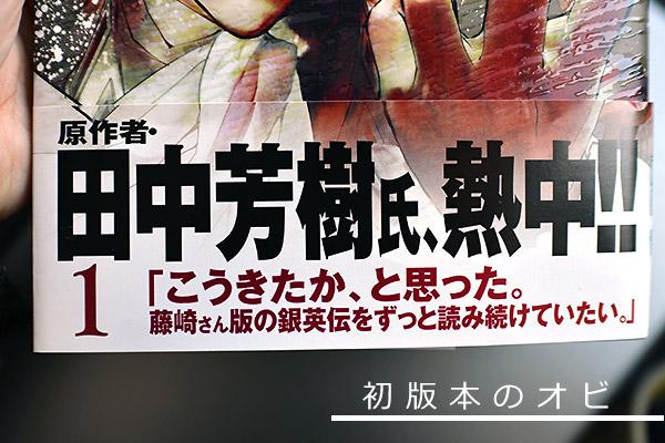 銀河英雄伝説 藤崎竜ver. 初版のオビ