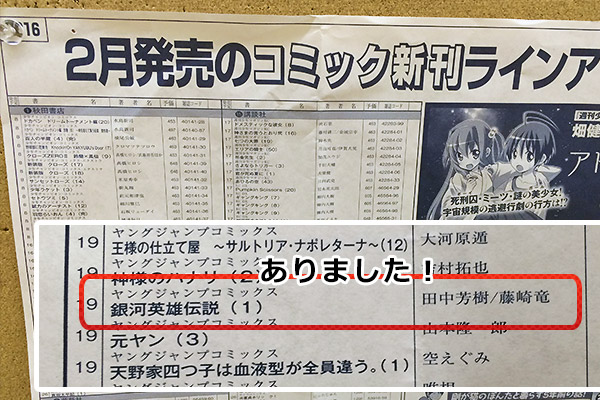 銀河英雄伝説 藤崎竜ver. コミック新刊掲示