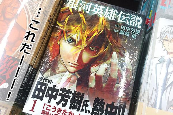 銀河英雄伝説 藤崎竜ver. 書店であった!