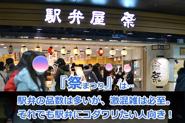 東京駅の駅弁・新幹線弁当