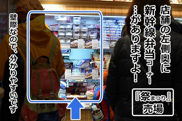 東京駅の駅弁・新幹線弁当 エリア説明