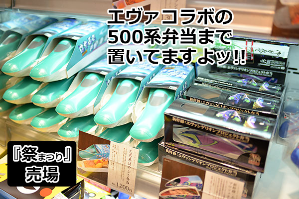 東京駅の駅弁・新幹線弁当 02