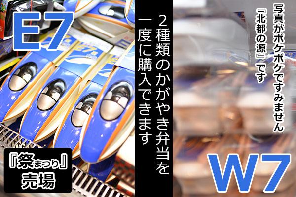 東京駅の駅弁・新幹線弁当 04