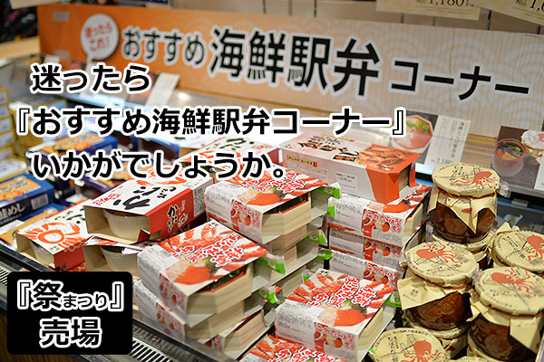 東京駅の駅弁・新幹線弁当 迷ったら海鮮駅弁