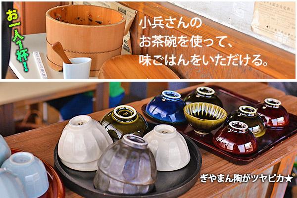 カネコ小兵製陶所 窯や小兵 味ごはん体験