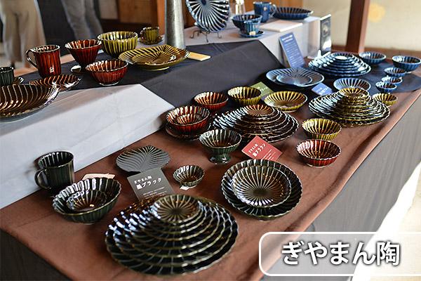 カネコ小兵製陶所 ギャラリーショップ窯や小兵 ぎやまん陶が並ぶ