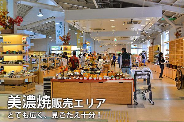 道の駅 志野・織部 美濃焼販売エリア