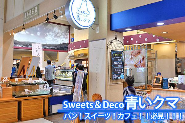 道の駅 志野・織部 『青いクマ』パン&スイーツのカフェ
