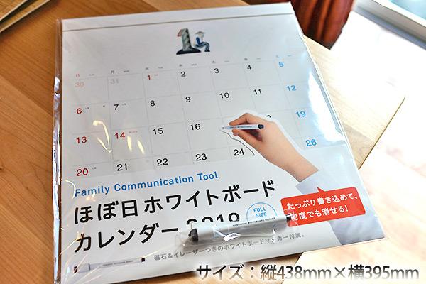 ほぼ日ホワイトボードカレンダー2019 こんなかんじ