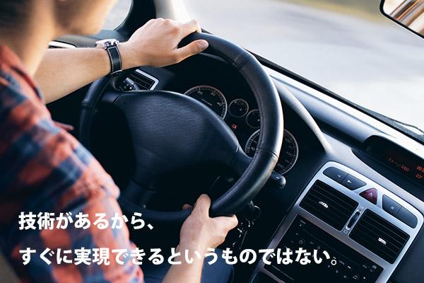 自動運転レベルについて