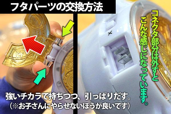 DX妖怪ウォッチエルダ零&神 パワーアップキット