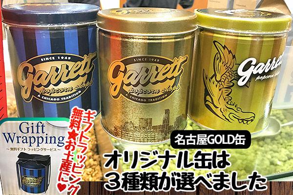 ギャレット名古屋店グルメポップコーン