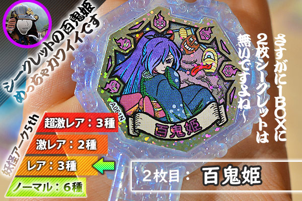 妖怪アーク5th 最強妖怪登場!!開封