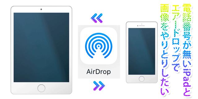 エア ドロップ 受け取れ ない AirDrop(エアドロップ)が繋がらない。使い方や受け取り方を確認しよ...
