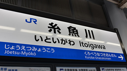 糸魚川駅看板